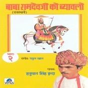 Baba Ramdevaji Ko Byaavalo Vol-2 Song