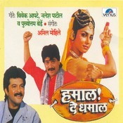 Bajarangachi Kamal-Hamal,De Dhamal Song