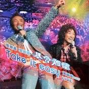 基會難德take It Easy演唱會 2009 (Live) Songs