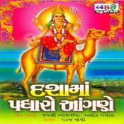 Dashamaa Padharo Aangane Songs