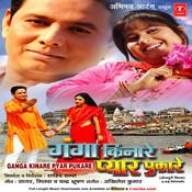 Ganga Kinare Pyar Pukare Songs