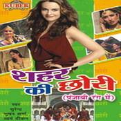 Shahar Ki Chhorri Songs