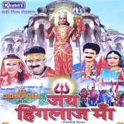 Jai Hinglaj Maa Songs