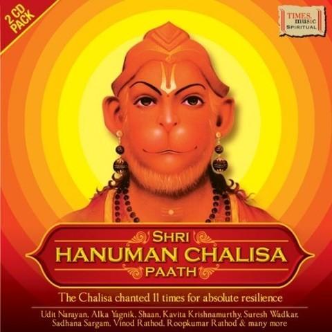 Shri Hanuman Chalisa Path Songs Download: Shri Hanuman