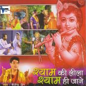 Shyam Ki Leela Shyam Hi Jane Song