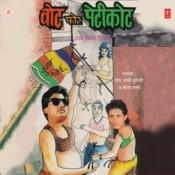 Bhabhi Ka Chunaav Chinha Song