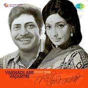 Varhadi Ani Vajantri Songs