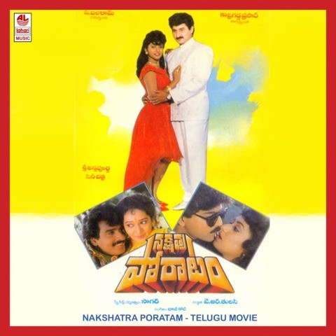 Chattamtho Poratam songs - Chekka Bhajana - Chiranjeevi Madhavi - HD