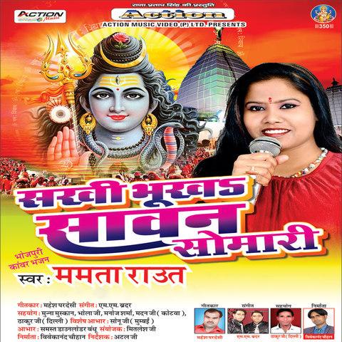 Sakhi Bhukha Sawan Somari
