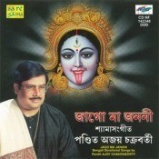 Jago Maa Janani - Devotional Songs By Ajoy Chakraborty Songs