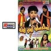 Mari Sheriye Aayo Vepari Song