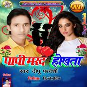 Papi Marad Hokhata Songs