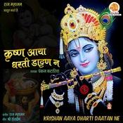 Krishan Aaya Dharti Daatan Ne Songs
