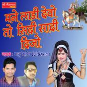 Mane Ladi Devo To Sidhi Sadhi Dijo Song