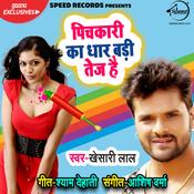Pichakri Ka Dhar Badi Tej Hai Ashish Verma Full Mp3 Song