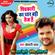 Pichakri Ka Dhar Badi Tej Hai Ashish Verma Full Song