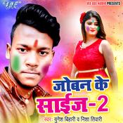 Dale Da Rang Bhitra Song