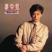 Meng Zhong Jian Songs