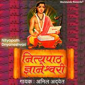 Nityapath Dnyaneshvari Songs