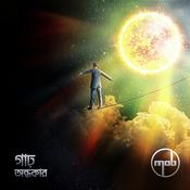 Garo Ondhokar Mob Full Mp3 Song