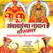 Ambabaichya Navan Changbhala Songs