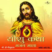 Yesu Katha Bhajan Mala Songs