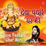 Deva Padhare Ghar Mere Song