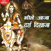 Bhole Aaja Darsh Dikhaja Song