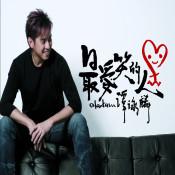 Zui Ai Xiao De Ren Songs