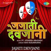 Jajati Devjani Drama Songs