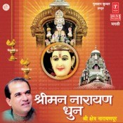 Shree Man Narayan(Dhun) Songs