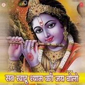Sab Khatu Shyam Ki Jai Bolo Songs