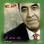 Shakhe Gol 462, 463 Songs