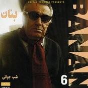 Shabe Javani, Banan 6 - Persian Music Songs