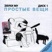 Prostye Veschi / Simple Things. Disc 1 Songs