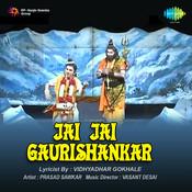 Jai Jai Gaurishankar Songs