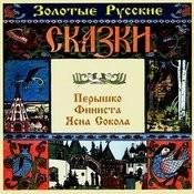 Golden Russian Tales. Peryshko Finista Jasna Sokola Songs
