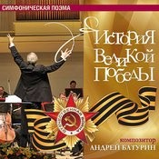 100 Masterpieces Of Russian Classical Music - History Of The Great Victory Songs