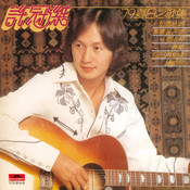 79 Xia Ri Zhi Ge Ji Songs