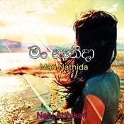 Man Nathida Songs