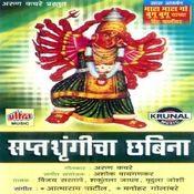 Saptashrungicha Chabina Songs