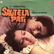 Sautela Pati(Solo) Songs