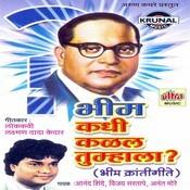 Bhim Kadhi Kalal Tumhala Songs