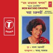 Mon Matano Swapna Songs