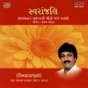 Swaranjali Sanjay Oza Gujarati Songs Songs