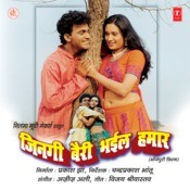 Zingi Bairi Bhayil Humaar Songs
