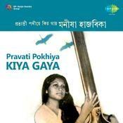 Prabhati Pakhiye Kiyo Song