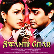 Swamir Ghar Songs
