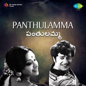Sirimalle neeve panthulamma (full song) download or listen.