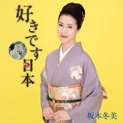Sukidesu Nippon Songs